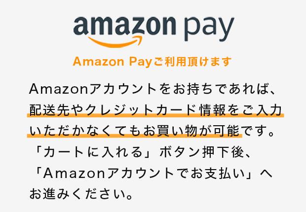 AmazonPayご利用頂けます
