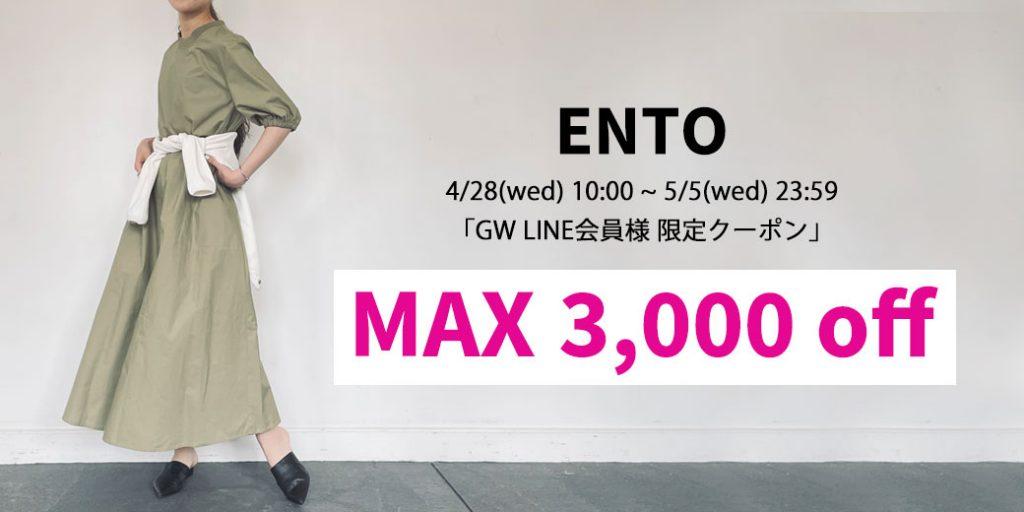 ENTO(エント)LINE会員様 GW限定クーポン!MAX¥3,000offプレゼント!