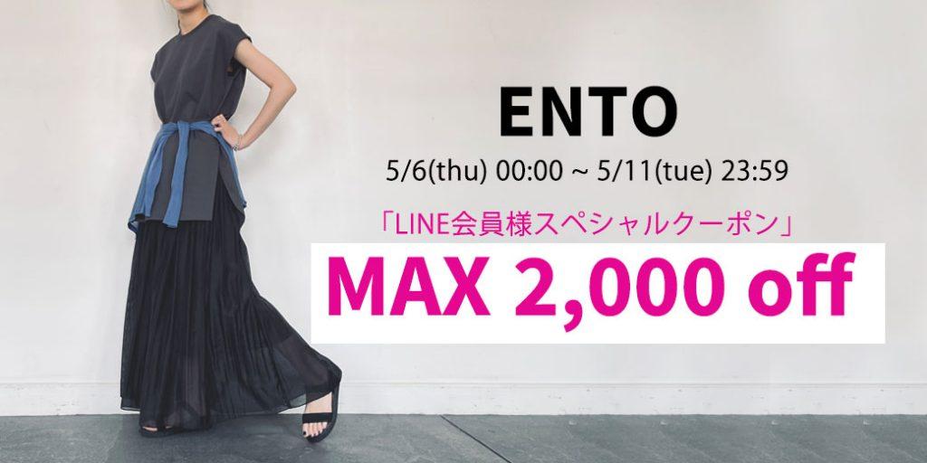 LINE会員様限定 スペシャルクーポンMAX¥2,000off