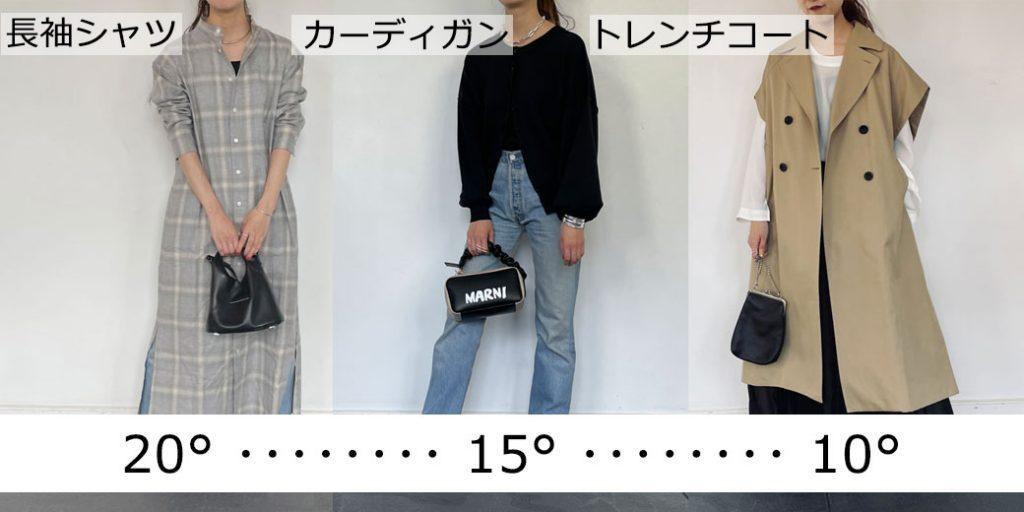 【10月秋おすすめアウター】気温で選ぶ服装の目安!