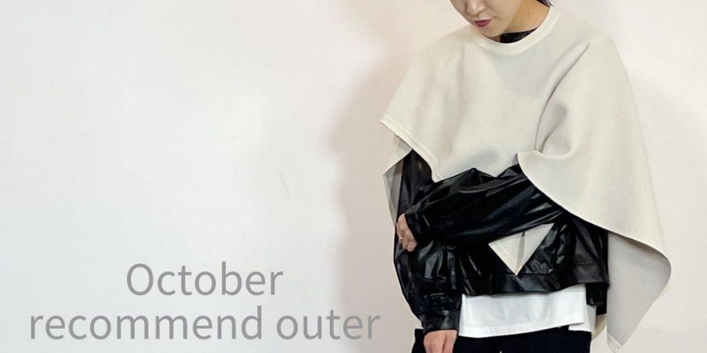 【10月秋おすすめアウター】上旬・中旬・下旬別レディースコーディネート
