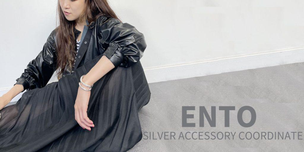 シルバーアクセサリーが好きになる、似合う服装・色の組み合わせ。ENTO(エント)2021年秋冬レディースコーディネート