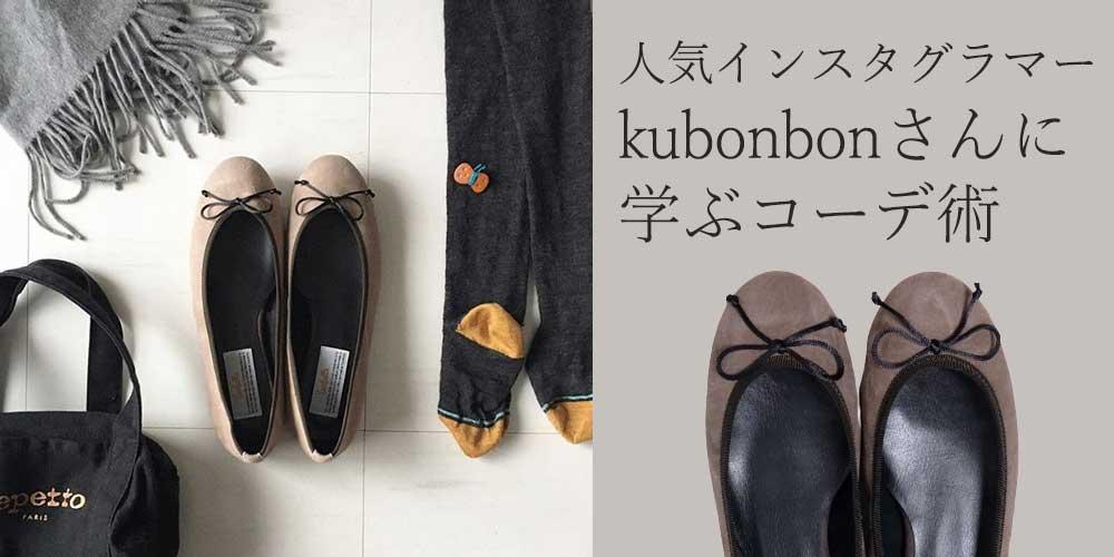 kubonbonさんのバレーシューズコーデ