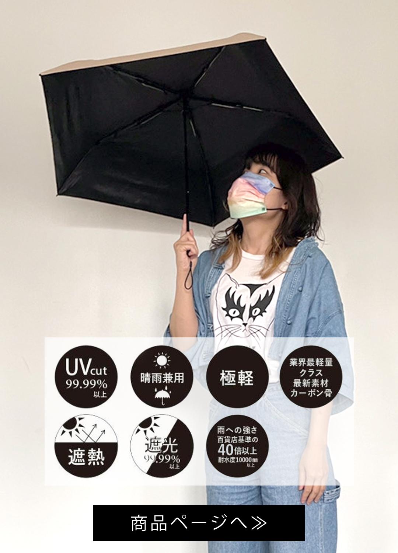 紫外線対策ばっちり。UV99.99%カットの晴雨兼用折り畳み傘