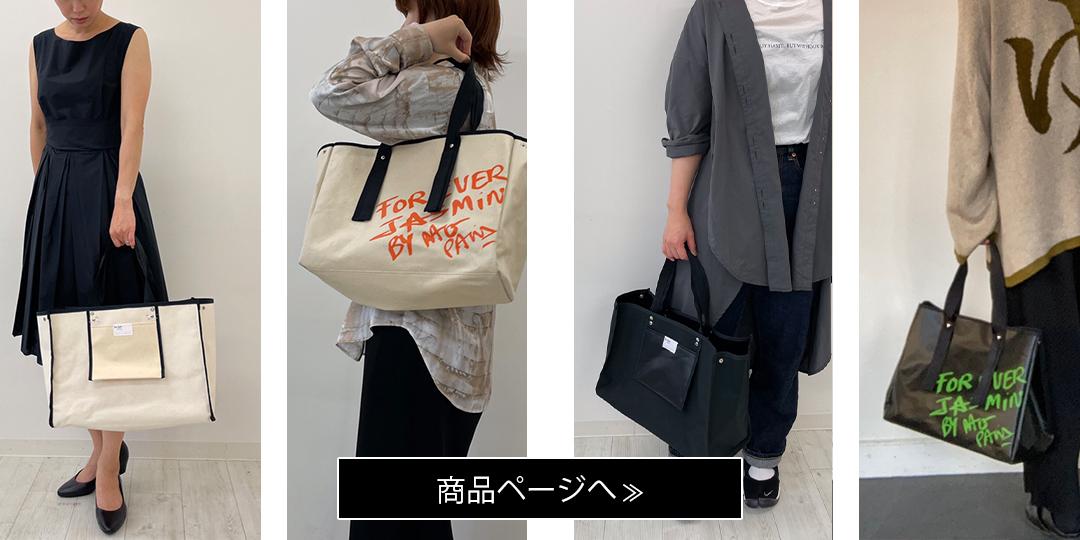 リバーシブルで印象の違うデザイントートバッグ