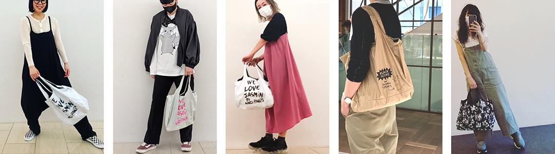 レジ袋としてだけでなく、ふだんのおしゃれにもばっちり使えるジャスミンスピークスアートのエコバッグをつかったコーディネート例