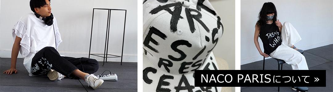 フランスのファッションデザイナー、ナコパリの詳細についてはこちらのページでご覧ください