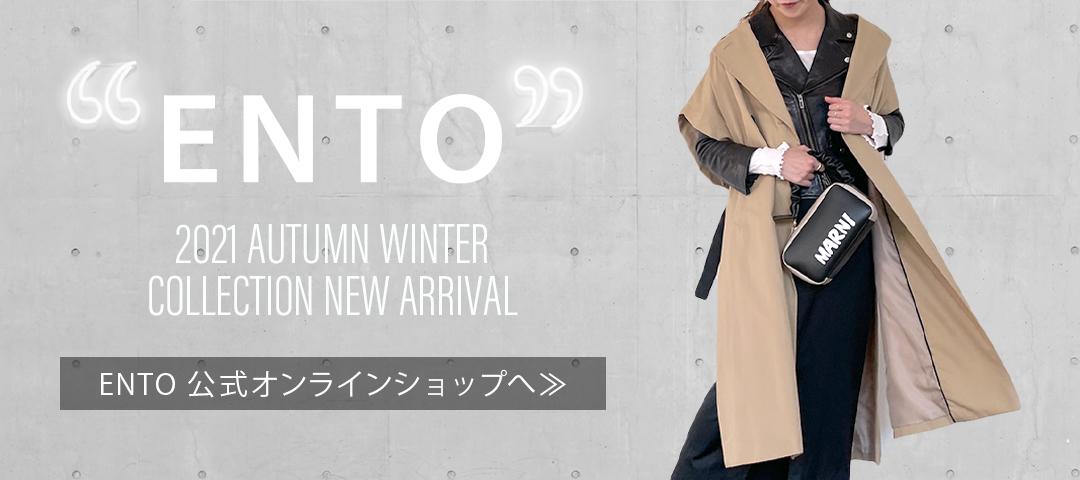 「日常に、わたしだけの小さなこだわりを」をコンセプトに、機能性やエコにも配慮したENTOは、2021年春夏デビューしたファッションブランド。