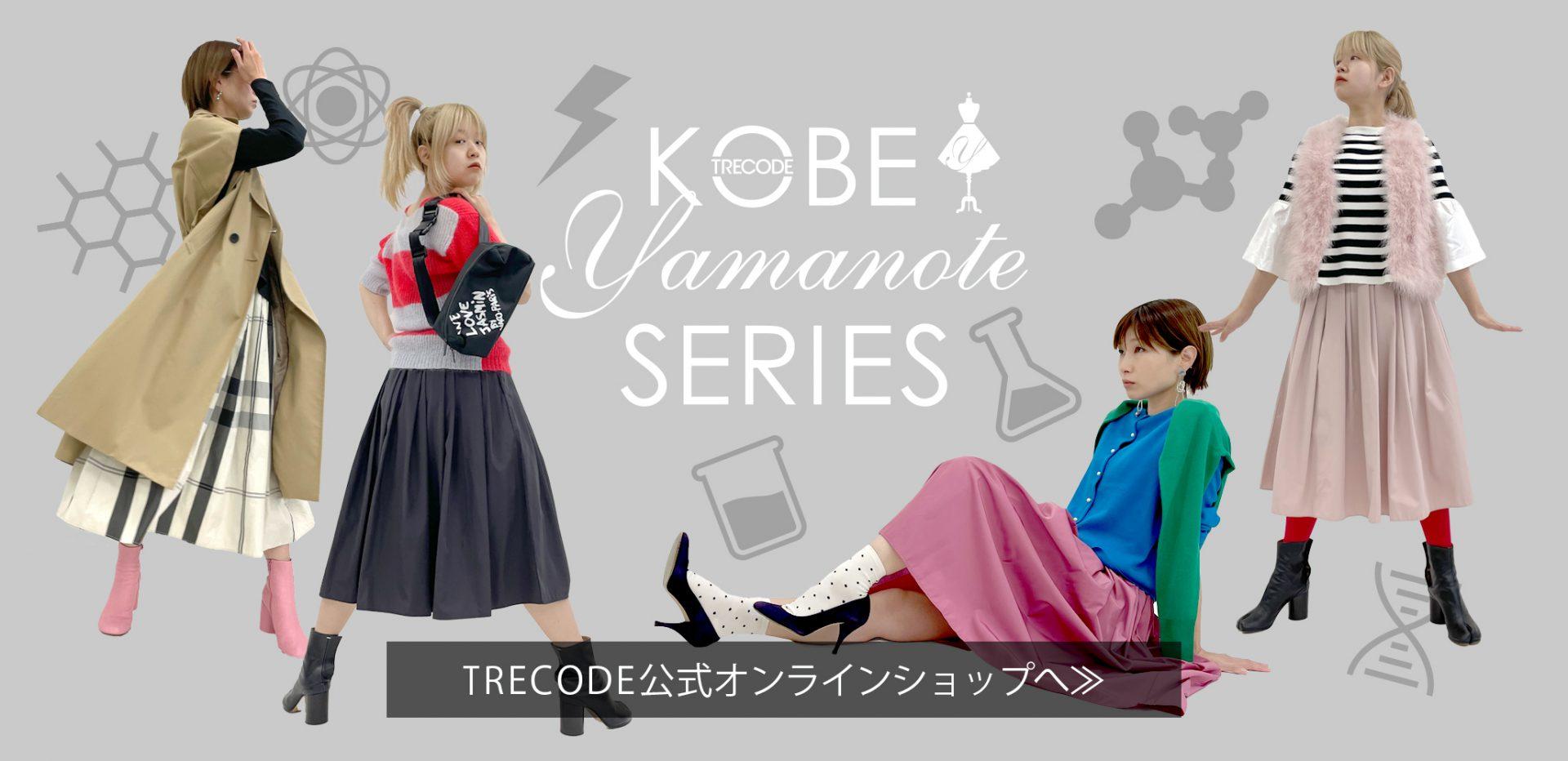 神戸・山の手スカートを中心に、バラエティに富んだスカートコーディネートを提案するブランド「トレコード」のオンラインショップ