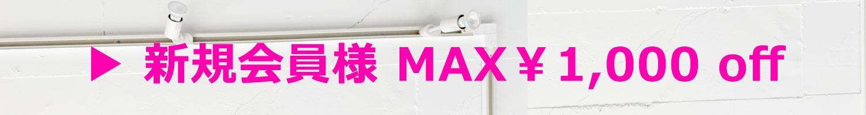 レディースファッションブランドENTO(エント)ENTO 新規会員様 MAX¥1,000off