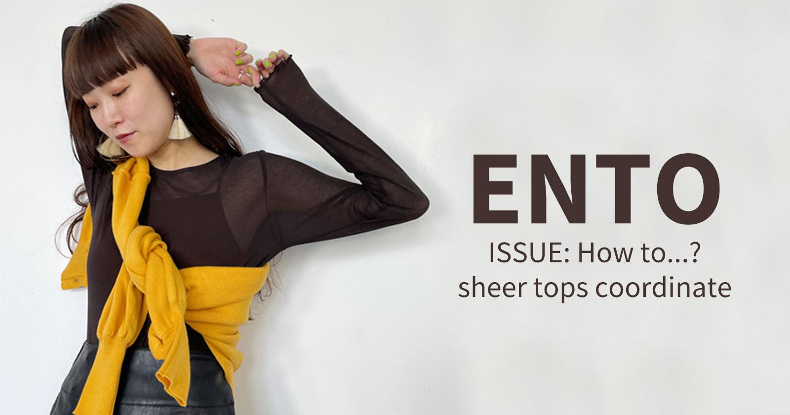 レディースファッションブランドENTO(エント)2021年秋冬コレクション!2021年秋冬流行りの透けトップスを使って、透け感を楽しむ大人のレディースコーディネートを8選ご紹介