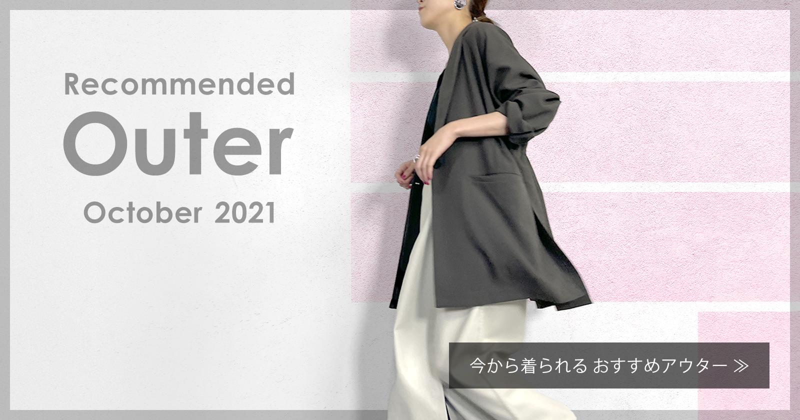 レディースファッションブランドENTO(エント)2021年秋冬コレクション!【10月秋おすすめアウター】上旬・中旬・下旬別レディースコーディネート