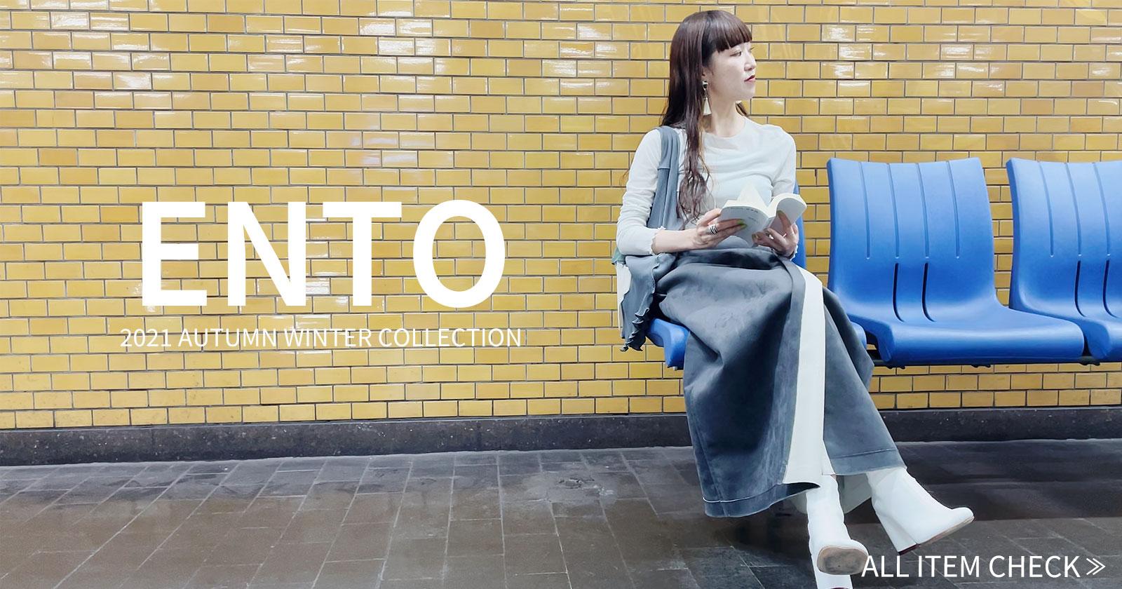 レディースファッションブランドENTO(エント)2021年秋冬コレクション