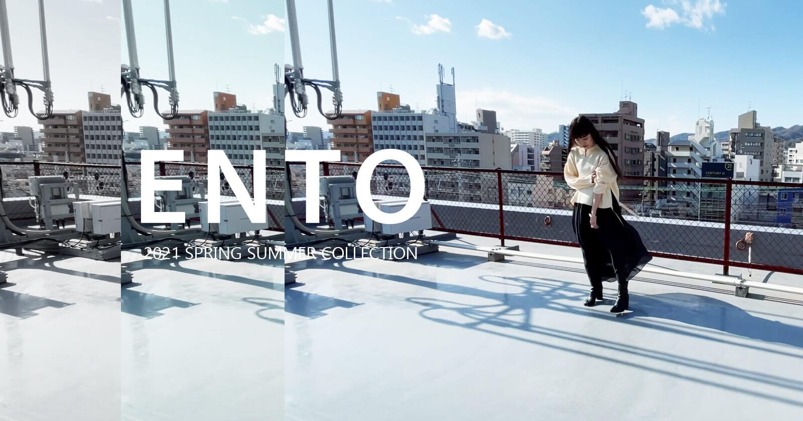 レディースファッションブランドENTO2021春夏コレクション