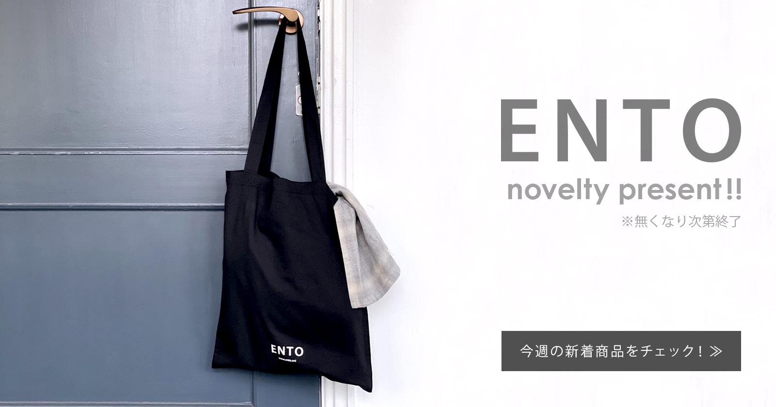 レディースファッションブランドENTO(エント)2021年秋冬コレクション!ENTOオリジナルコットンエコバックをノベルティとしてプレゼント!