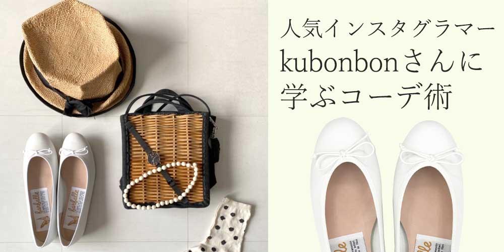 kubonbonさんの春のバレエシューズコーデ