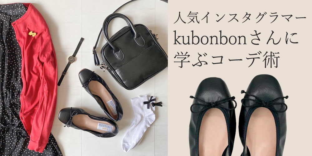 kubonbonさんの春のバレエシューズコーデ|ブラックのスクエアトゥギャザーバレエ