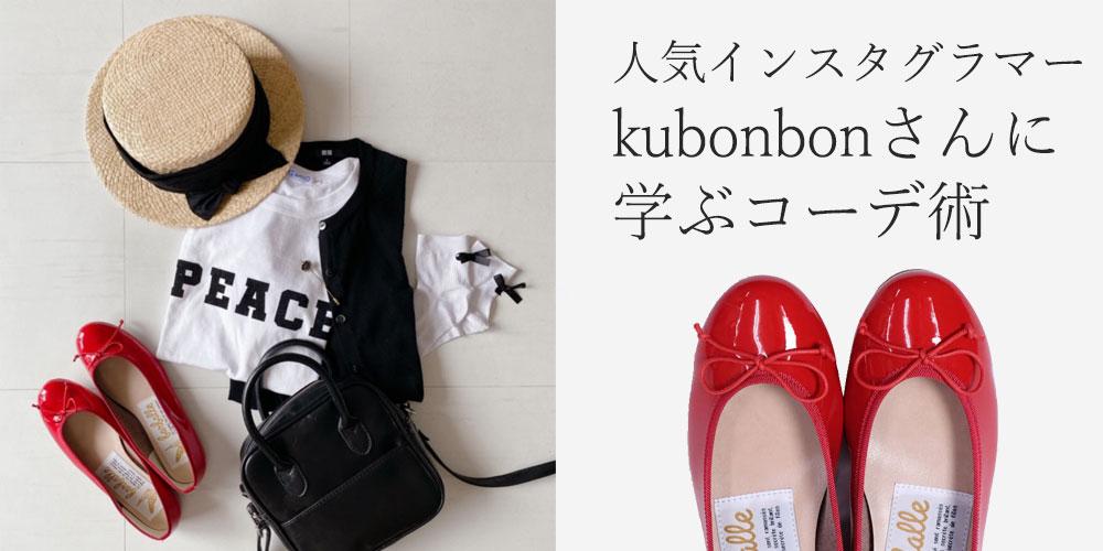 kubonbonに学ぶ初夏のバレエシューズコーデ術