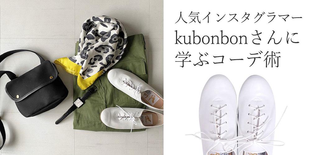 kubonbonさんに学ぶレースアップシューズコーデ術