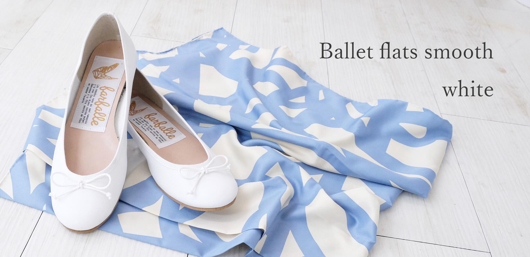 爽やかなスムース人工皮革素材を使ったラウンドトゥのフラットバレエシューズはスニーカーのように気軽に履ける一足です。
