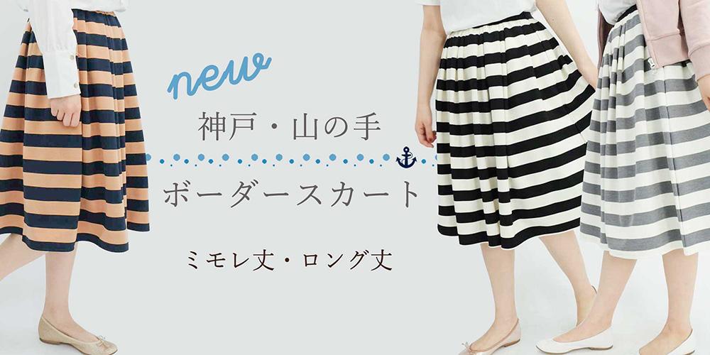 神戸・山の手ボーダースカート