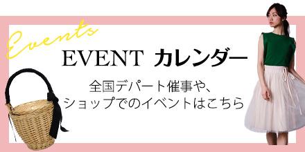 TRECODE 百貨店POP UP イベントカレンダー