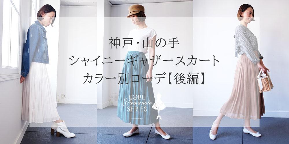 シャイニー・ギャザースカートのカラー別コーデ