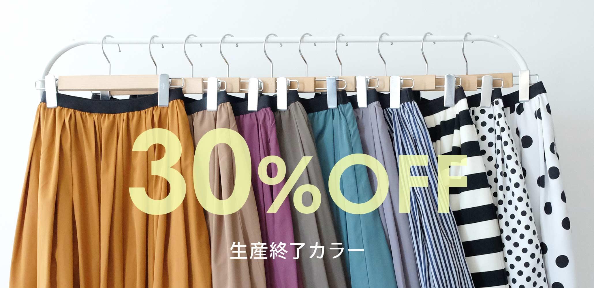 7月21日から神戸・山の手スカートの生産終了カラーが30%OFF!