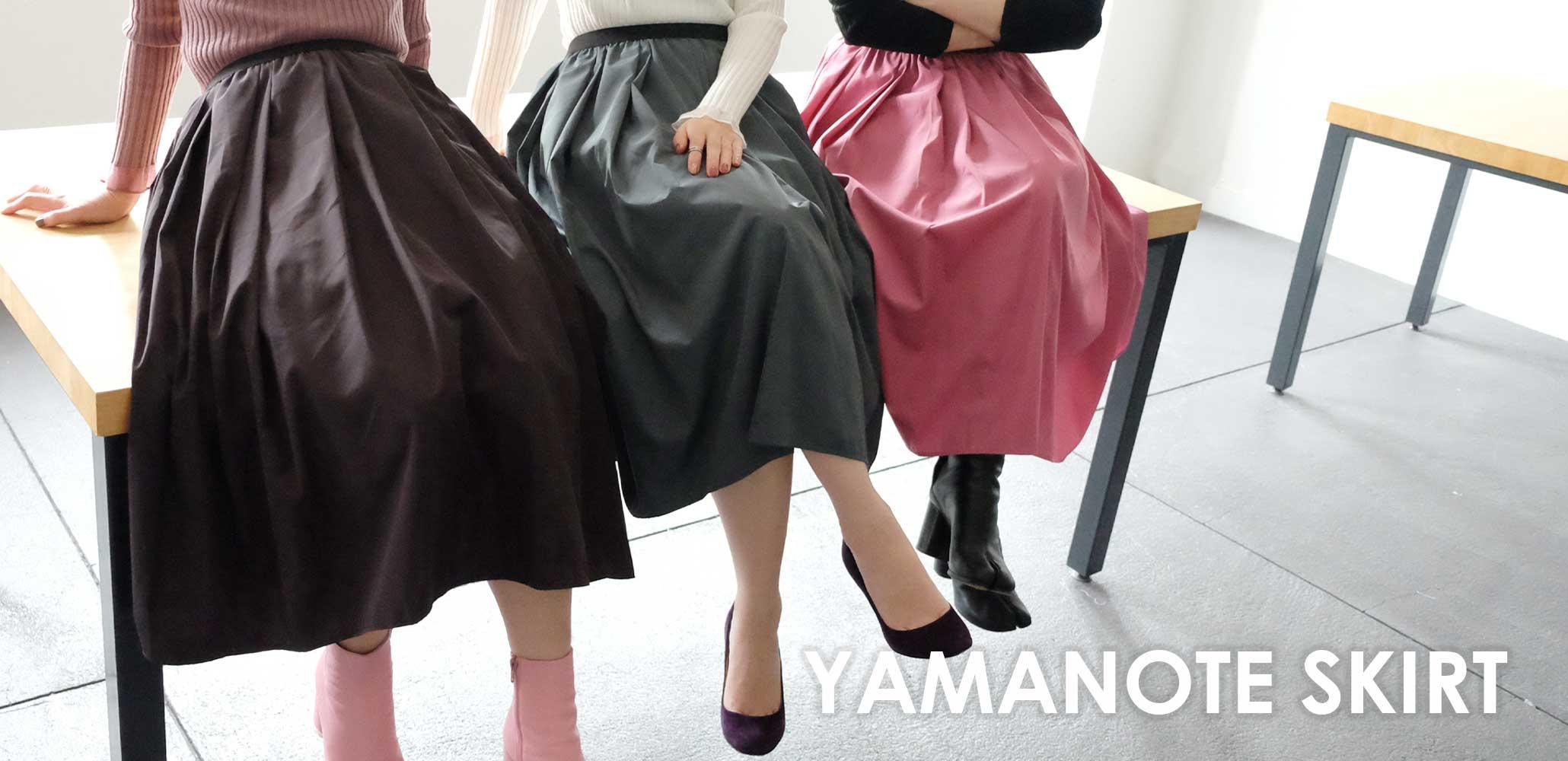 9月3日から神戸・山の手スカートに新色追加発売!