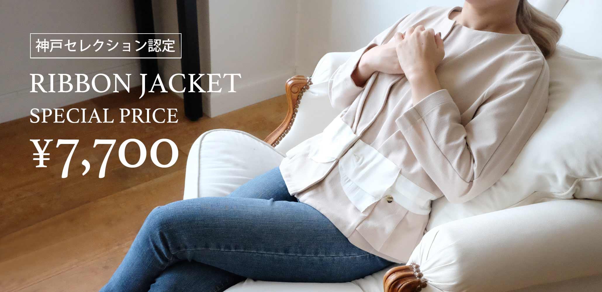 神戸セレクション認定商品、リボンジャケットがSPECIAL価格にて発売!
