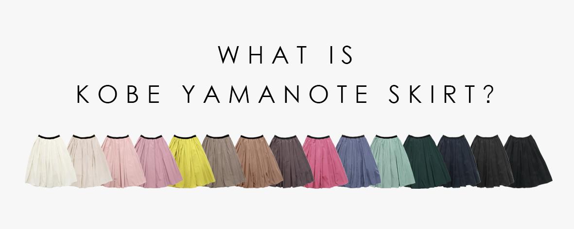神戸・山の手スカートは機能性抜群!15色のカラーと選べる丈で一律9,900円!
