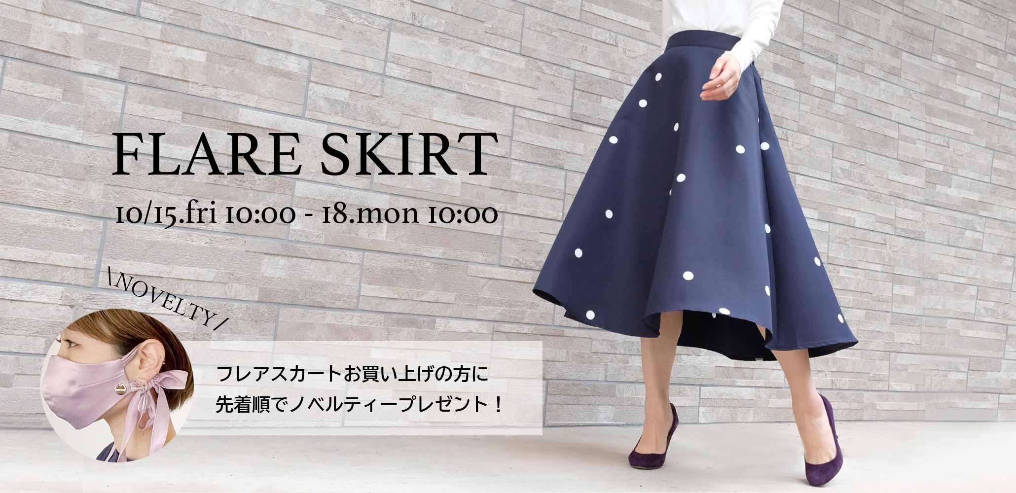 新作フレアスカートが登場!15日(金)から18日(月)まで先着でオリジナルマスクプレゼント!