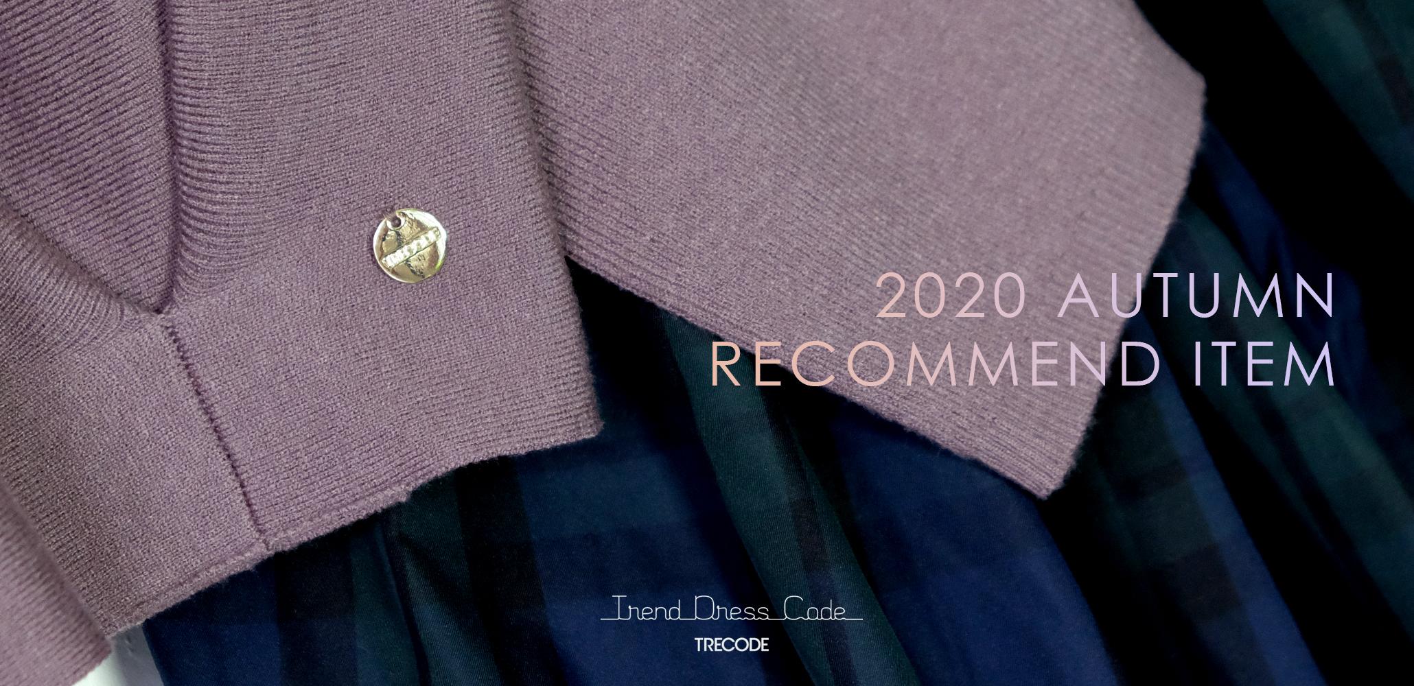 TRECODE2020秋のおすすめアイテム