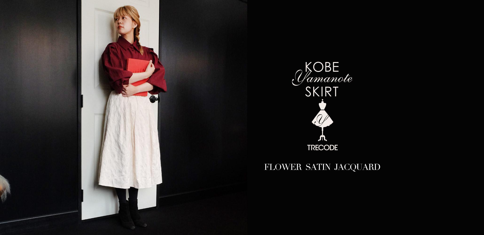 新作秋冬フレアスカート│神戸・山の手花柄サテンジャガードスカート