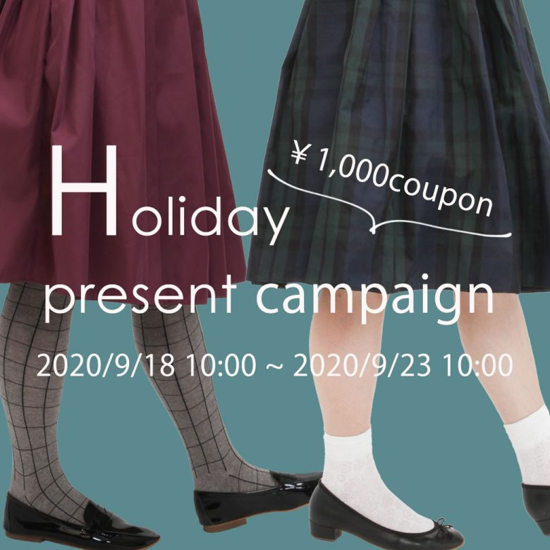 秋冬旬のカラーやコーデをまとめてお得に。スカートとシューズのコーデ買いがおすすめです!