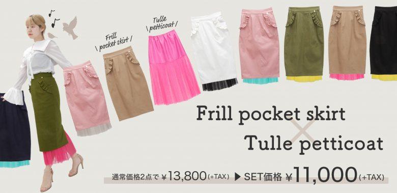 神戸・山の手ポケットフリルスカート&フリルチュールペチコート