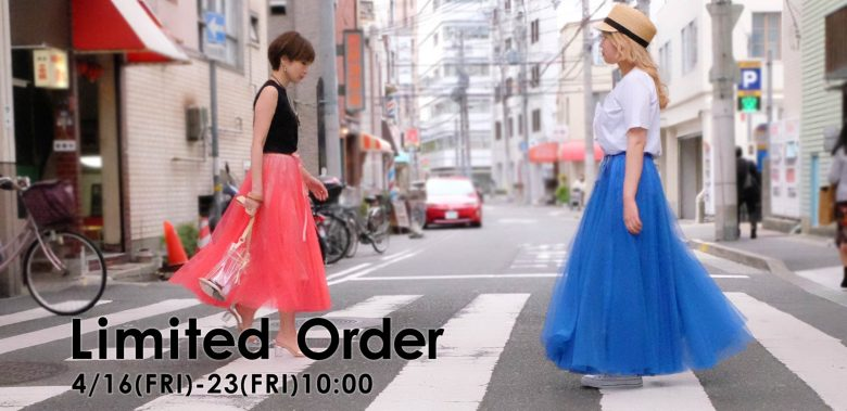 人気のフレアチュールスカートに受注限定カラーが登場