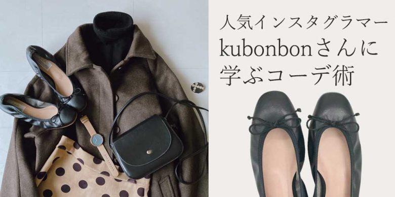 2020年の1年間、ファルファーレのパンプスを使ってのコーディネート提案「kubonbonさんに学ぶコーデ術」最終回