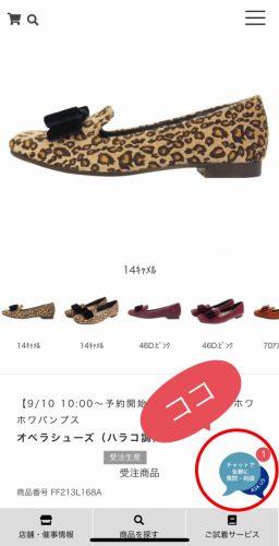 靴選びに困った時には商品ページ右下のチャットボタンからお問合せください。