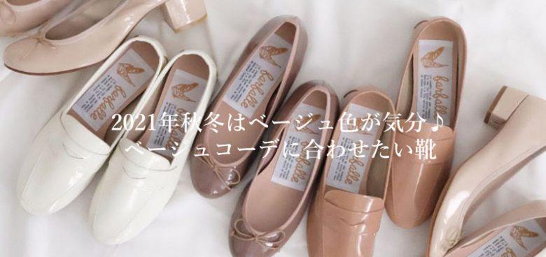 2021年流行のベージュコーデにぴったりなファルファーレの靴を紹介したブログはこちらから